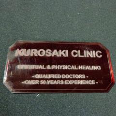 Sign E - Kurosaki Clinic