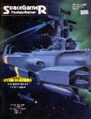 """#80 """"Starblazers Game, Lejentia, RHAND"""""""