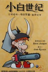 Munchkin (Chinese Version)