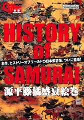 Special Edition - History of the Samurai