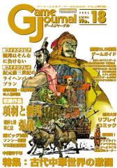 #18 w/Kouu & Ryuuhou/Rise and Fall of the 7 Civil-Warlords