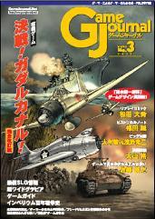 #3 w/The Decisive Battle Guadalcanal