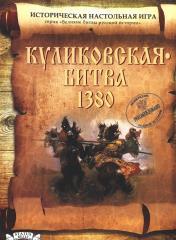 Battle of Kulikovo 1380, The (Russian w/English Rules)
