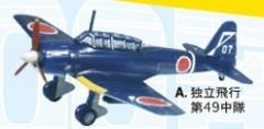 """Type 99 Ki-51 """"Sonia"""" - Blue"""