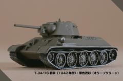 T-34/76 Model 1942 (Olive Green)