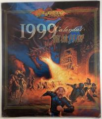 1999 Dragonlance Calendar (Chinese Edition)