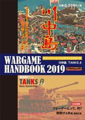 Wargame Handbook 2019 - Tanks Basic System Rule