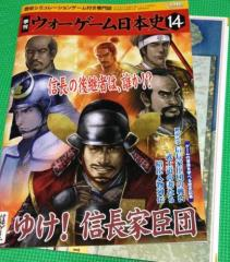 #14 w/Yuke! - Nobunaga Kashindan