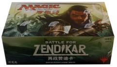 Battle for Zendikar Booster Box (Chinese)