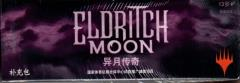 Eldritch Moon Booster Box (Chinese)