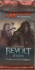 Aether Revolt Booster Pack (Japanese)