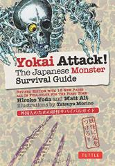 Yokai Attack! - The Japanese Monster Survival Guide