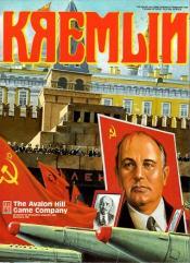 Kremlin (1st Edition)