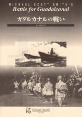 Battle for Guadalcanal