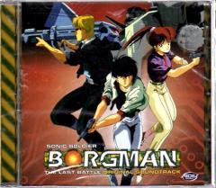 Sonic Soldier Borgman - Last Battle Soundtrack