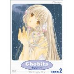 Chobits, #2 - The Empty City