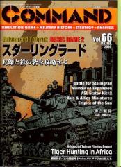 #66 w/Advanced Tobruk System Basic Game 2