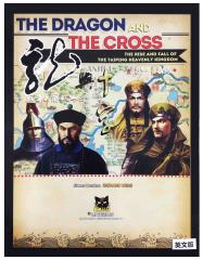 Dragon and the Cross, The