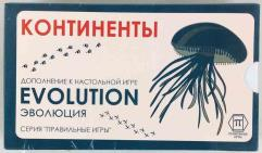 Evolution - Continents Expansion (Russian Edition)