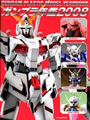 Gundam Plastic Model Yearbook 2008 (Japanese)