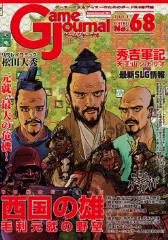 #68 w/Ambition of the Musashi Moriyuten Genso in the West