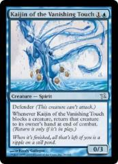 Kaijin of the Vanishing Touch (U)