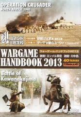 Wargame Handbook 2013 w/Operation Crusader - North Africa 1941 & Battle of Kawanakajima