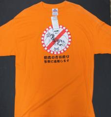 No Tattoos Allowed - Orange T-Shirt (L)