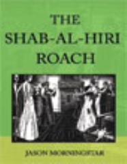 Shab-Al-Hiri Roach, The