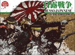 Japanese Wargame Classics #2 - Russo-Japanese War, 1904-1905