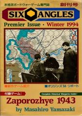 Premier Issue - Winter 1994 w/Zaporozhye 1943