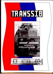 Transsib (German Edition)