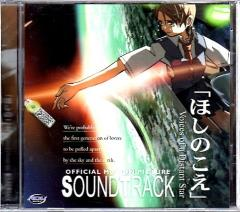 Voices of a Distant Star Soundtrack