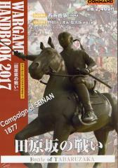 Wargame Handbook 2017 - The Battle of Tabaruzaka
