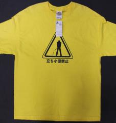 'Warnings' T-Shirt (L)