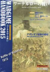 Wargame Handbook 2015 - Battle of Waterloo 1815