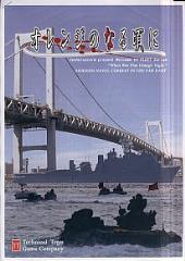 Asian Fleet - When War Plan Orange Begins