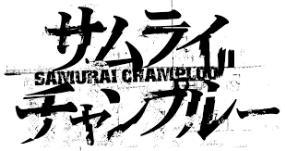 Samurai Champloo T-Shirts